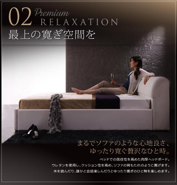 Premium relaxation 最上の寛ぎ空間を