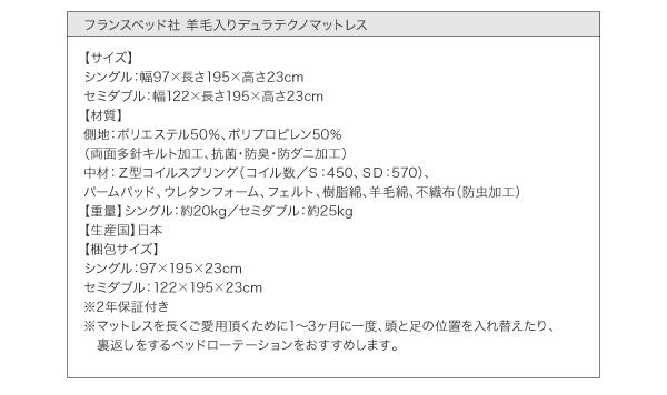 ●羊毛入りデュラテクノマットレス● 【サイズ】シングル :幅97×長さ195×高さ23cmセミダブル:幅122×長さ195×高さ23cm