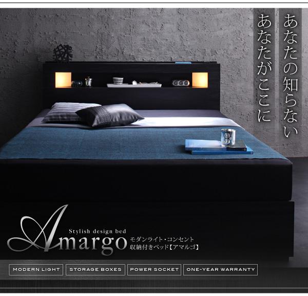 モダンライト・コンセント収納付きベッド【amargo】アマルゴ