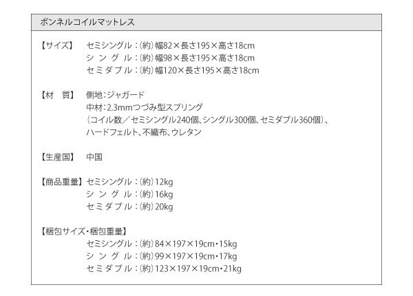 ボンネルコイルマットレス【サイズ】シングル:(約)幅98×長さ195×高さ18cm、セミダブル:(約)幅120×長さ195×高さ18cm薄型ポケットコイルマットレス【サイズ】シングル:(約)幅98×長さ195×厚さ12cm、セミダブル:(約)幅120×長さ195×厚さ12cm