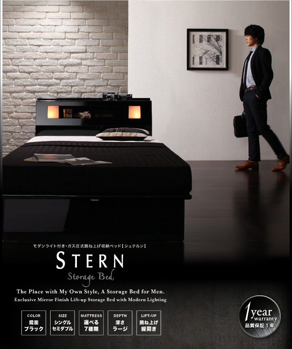 【Stern】シュテルン