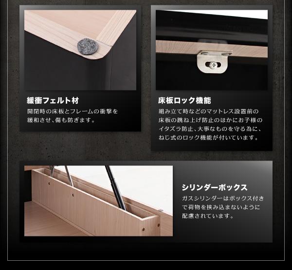 床板ロック機能