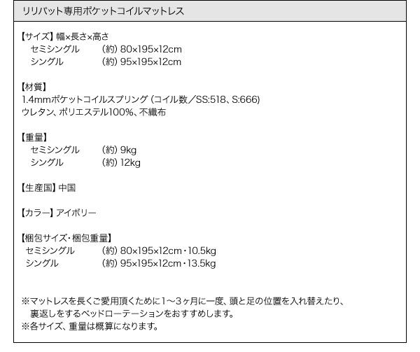 リリパット専用ポケットコイルマットレス 【サイズ】セミシングル 80x195x12cm シングル 95x195x12cm