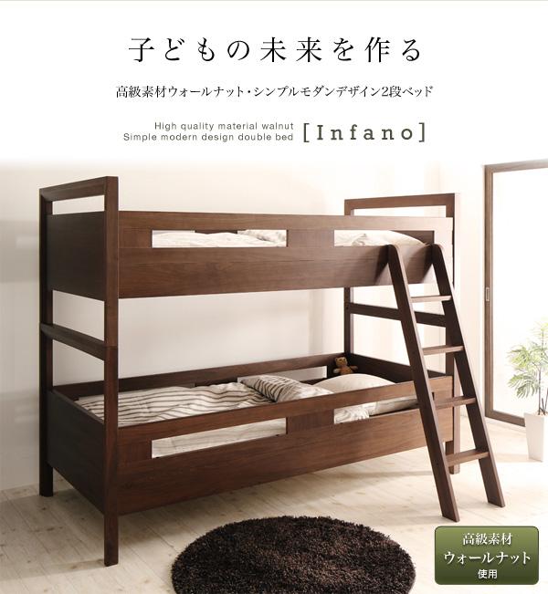 生産終了品 高級素材ウォールナット・シンプルモダンデザイン2段ベッド