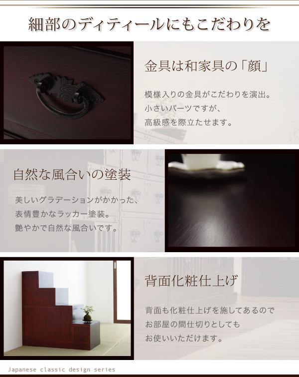 階段箪笥 【時代箪笥】